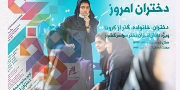 ارسال ٩ هزار و ۵۴۳ اثر به دبیرخانه جشنواره «دختران امروز»