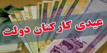 عیدی بازنشستگان تامین اجتماعی واریز شد