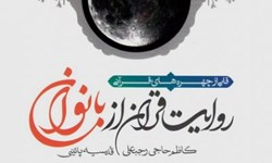 هفتانه کتاب-۱۲۸| بانویی در مقام لیله القدر