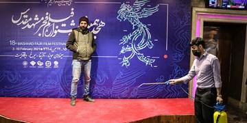 هجدهمين دوره  جشنواره فيلم فجر در مشهد