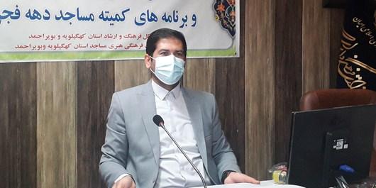 عملکرد خوب کانونهای مساجد کهگیلویه و بویراحمد در طرح ایران قوی/ تحت پوشش قرار گرفتن ۳۷۰ زوج نابارور