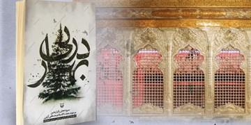 رونمایی کتاب شعر زائر اربعین مرحوم آژینی با عنوان «در پی بهار»