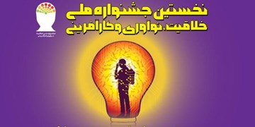 راهیابی هفت طرح دانشآموزان مهریزی به جشنواره کشوری خلاقیت