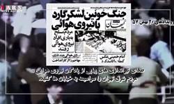 رویدادهای ۲۰ بهمن ۵۷/ ماجرای درگیری خونین گارد شاهنشاهی با  افسران نیروی هوایی ارتش