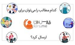 موشن گرافیک| کدام مطالب را میتوان برای «فارس من» ارسال کرد؟