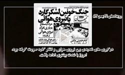 رویدادهای ۲۱ بهمن ۵۷/ دستور دستگیری رهبران انقلاب و انتقال به یکی از جزایر