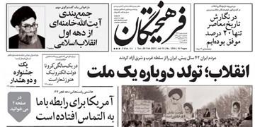 خاطرهبازی متفاوت یک روزنامه/ «فرهیختگان» به سبک اوایل انقلاب روی گیشه رفت!
