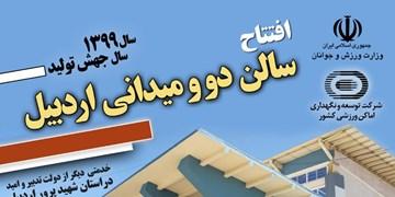 فجر ۴۲| افتتاح ۲۲۴ پروژه ورزشی در اردبیل