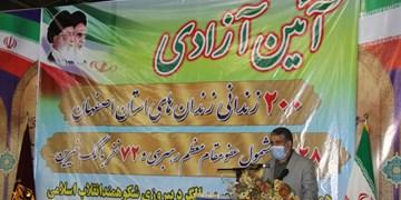 بازگشت ۲۰۰ زندانی استان اصفهان به آغوش خانواده
