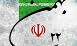 فیلم نماهنگ انقلابی«شکوه وطن» به مناسبت 22 بهمن