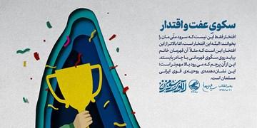 الگوی سوم زنان ایرانی، زن نه شرقی نه غربی است