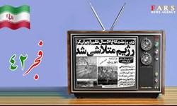 نماهنگ فجر ۴۲  یوم الله ۲۲ بهمن، تجلی نصر الهی به ایرانیان