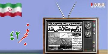 نماهنگ فجر ۴۲| یوم الله ۲۲ بهمن، تجلی نصر الهی به ایرانیان