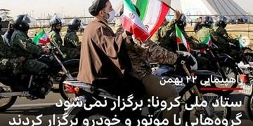 دروغ BBC فارسی در روز روشن 22 بهمن