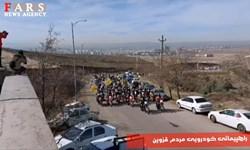 فیلم  راهپیمایی خودرویی مردم استان قزوین