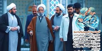 فیلم| رونمایی از نماهنگ «مصباح ولایت» در یزد