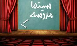 یک فیلم هر شب در سینما مدرسه اکران میشود