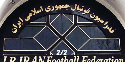 توسعه بازاریابی فوتبال ایران با همکاری یوفا و AFC
