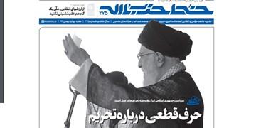 شماره جدید خط حزبالله با عنوان «حرف قطعی درباره تحریم» منتشر شد