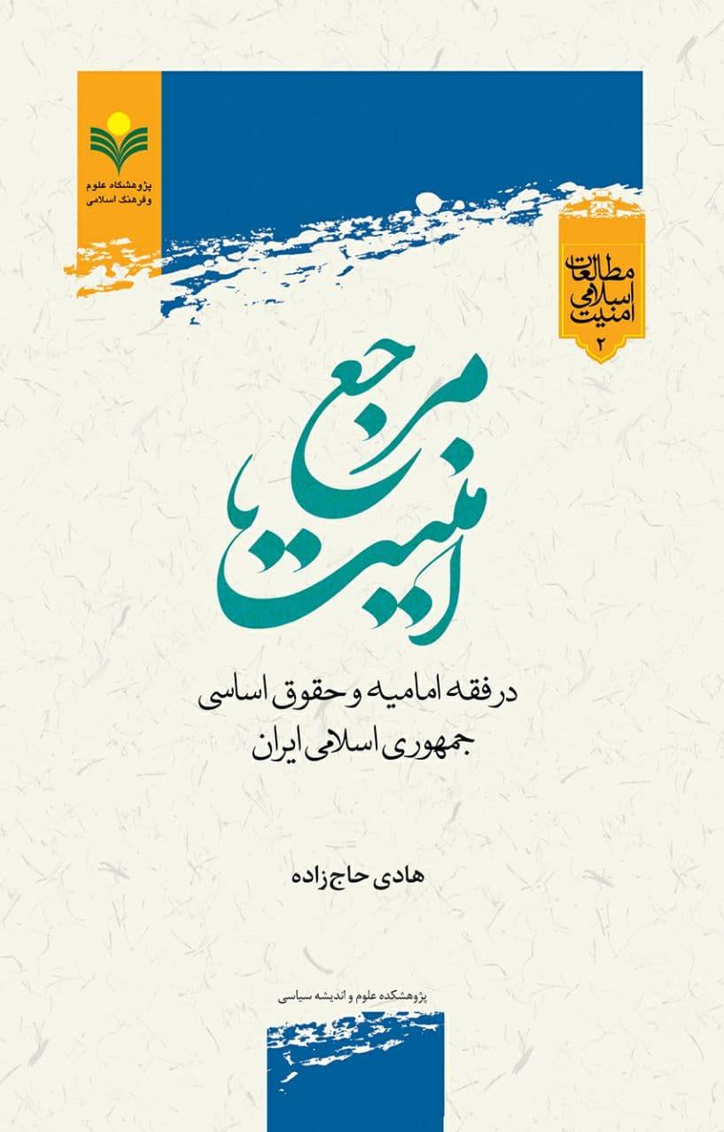 13991124000545 Test NewPhotoFree - فرار از بنبستها با پناه بردن به قرآن/ «قرآن در نگاه عقل و علم» منتشر شد