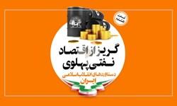 گریز از اقتصاد نفتی پهلوی
