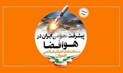 دستاورد انقلاب اسلامی «پیشرفت نجومی در هوافضا»
