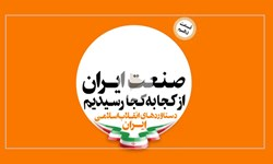 دستاورد انقلاب اسلامی در «صنعت»؛ از کجا به کجا رسیدیم