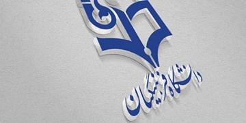 مطالبه تشکلهای دانشجویی؛ رفع ابهامات آزمایشات پزشکی بدو استخدام دانشگاه فرهنگیان