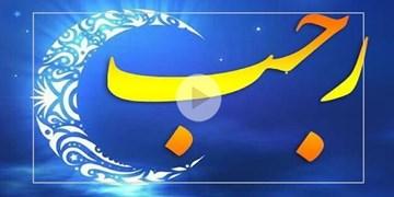 دعای ماه رجب با صدای مرحوم موسوی قهار