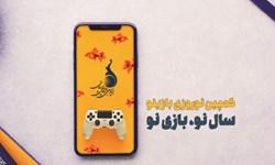 سال نو، بازی نو/ « بازینو»کمپینی برای بازی های موبایلی ایرانی