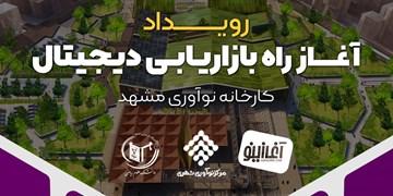رویداد آغاز راه بازاریابی دیجیتال در مشهد