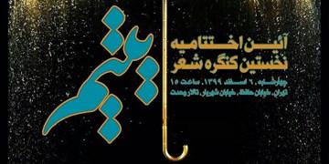 آیین اختتامیه نخستین کنگره ملی شعر یتیم برگزار میشود
