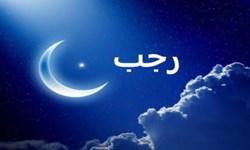 نقش امام محمدباقر (ع) در حفظ تمدن اسلامی/ لزوم توجه به اعتکاف در ماه رجب
