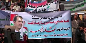 تظاهرات مردم سوریه در حمایت از بشار اسد و محکومیت اشغالگری آمریکا و ترکیه