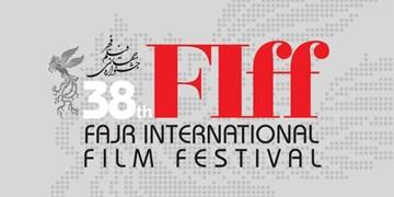 سیوهشتمین جشنواره جهانی فیلم فجر فراخوان داد/ معرفی داوران جشنواره «موج»