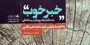 کتاب «خبر خوب» فردا در دانشکده رسانه فارس رونمایی میشود
