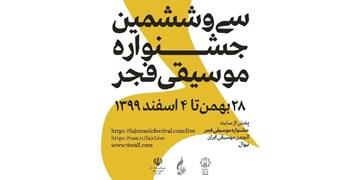 ضبط ۶ اجرای صحنه ای جشنواره موسیقی فجر در تالار وحدت/ پیام مدیرکل دفتر موسیقی