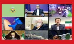 فارس ۲۴| از واکنش ستاد کل نیروهای مسلح به اظهارات وزیر اطلاعات تا نوبتهای واکسیناسیون کرونا