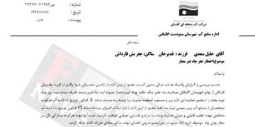 ضربالاجل 3 روزه آب منطقهای گلستان به شهردار کلاله بعد از انتشار خبر فارس+ حکم اخطار