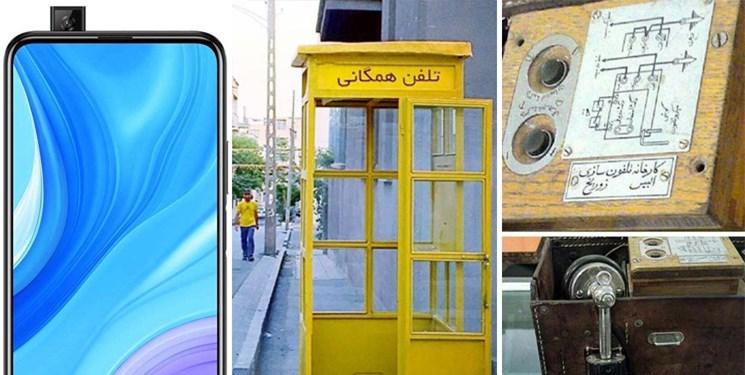 یادش بخیر  وقتی تلفن «خیلی چیز غریبی» بود/ سرگرمی فوق لاکچری قاجاریان!