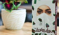 هفتانه کتاب- ۱۳۰| کرونا، داستان یک زندگی