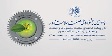 شرکت دانشبنیان دارویی، فاتح جشنواره ملی صنعت سلامت محور