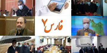 فارس ۷ |از اعلام شرایط فوق العاده کرونایی تا پایان ترافیک آزادراه تهران- قزوین