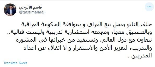 13991202000265 Test NewPhotoFree - مشاور امنیت ملی عراق: فعالیت ناتو در عراق با موافقت دولت و غیر رزمی است