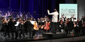 اختتامیه موسیقی فجر فرداست/ اجرای ارکسترها در روز پایانی جشنواره