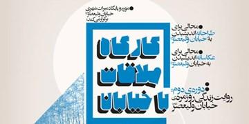 برگزاری کارگاه ویژه درباره خیابان ولیعصر (عج) تهران