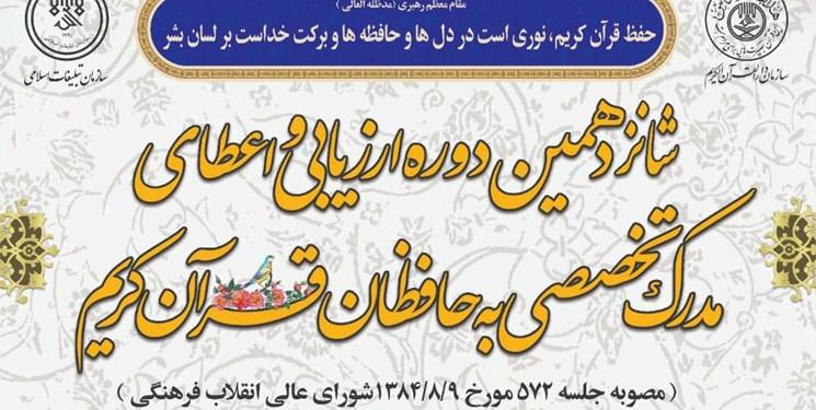 ثبتنام آزمون ارزیابی حافظان قرآن به ۷ فروردین موکول شد