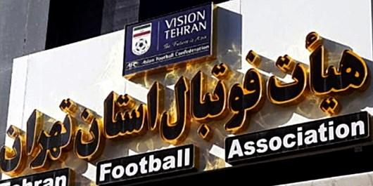 به نشانه اعتراض،7 نامزد انتخابات هیات فوتبال تهران در جلسه حاضر نمیشوند