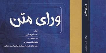 نخستین اثر روزنامهنگار دهه هفتادی به چاپ رسید