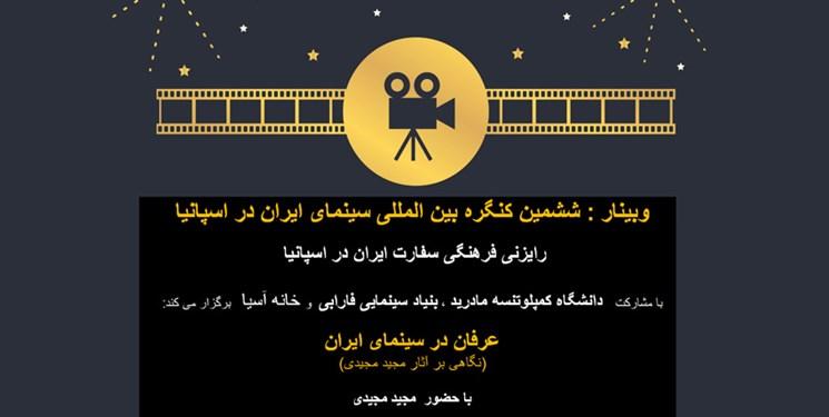 بررسی «عرفان در سینمای ایران» در مادرید/ «آوا» آماده نمایش شد